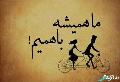 جملات عاشقانه برای همسر