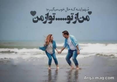متن های خواندنی عاشقانه برای همسر