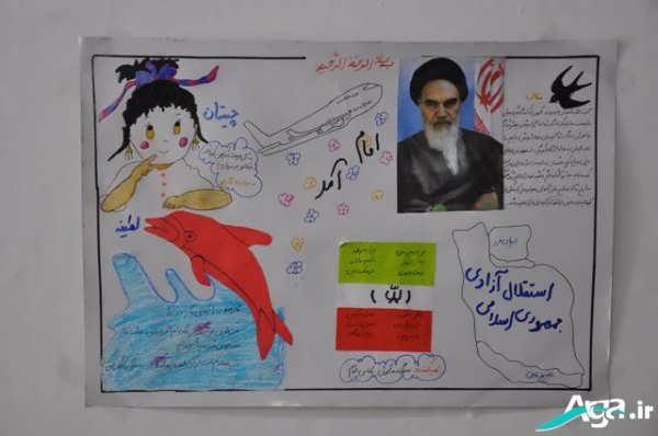 روزنامه دیواری بیست و دو بهمن