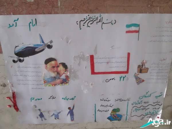 روزنامه دیواری برای دهه فجر
