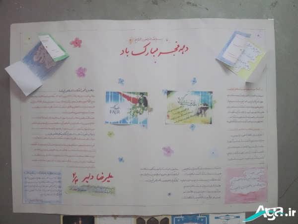 تزیین روزنامه دیواری