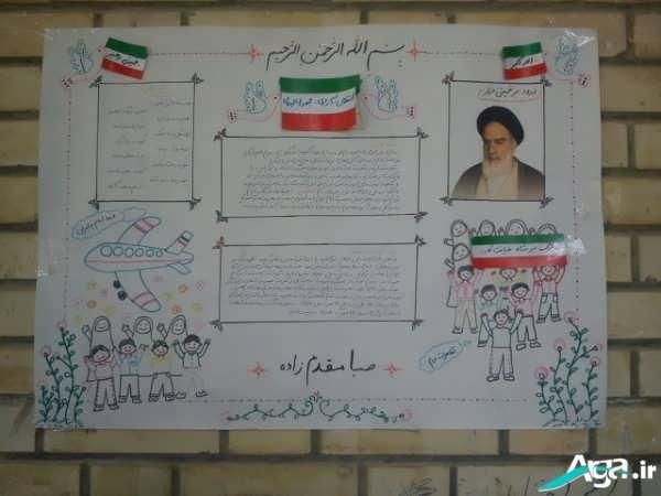 عکس روزنامه دیواری