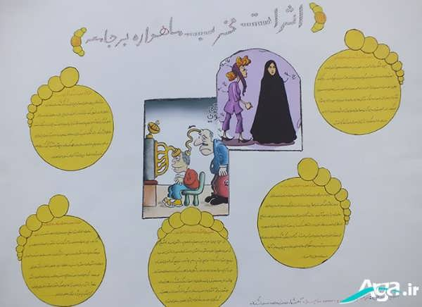 نشریه دیواری حجاب