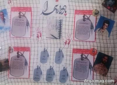 نشریه دیواری با موضوع شهدا