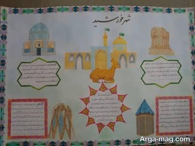 نشریه دیواری معرفی مکان های تاریخی خراسان