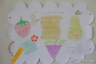 نشریه دیواری با موضوع فواید میوه ها