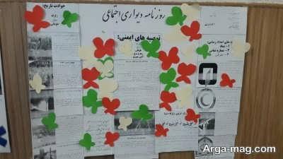 تزیینات زیبای نشریه دیواری