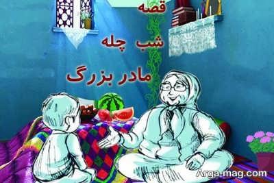 جدیدترین داستان کودکانه شب یلدا