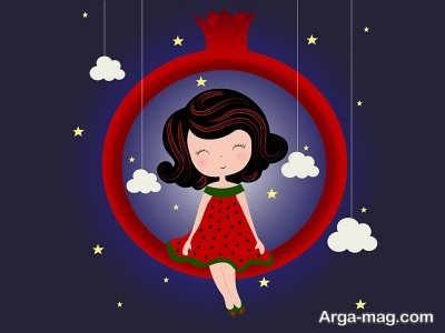 قصه های کودکانه قشنگ برای شب یلدا