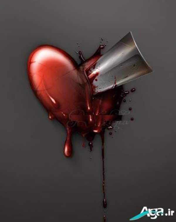 قلب شکسته و خنجرخورده