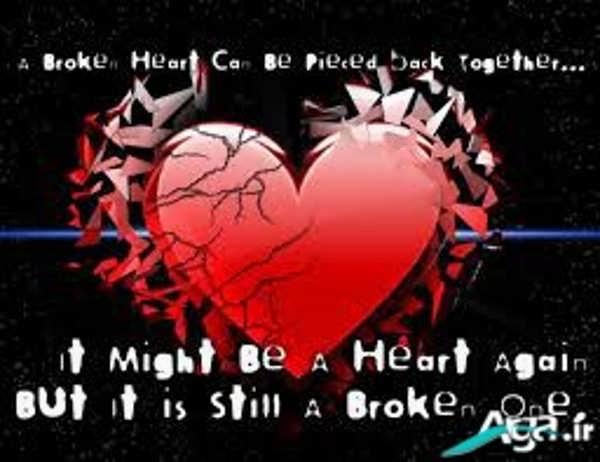 دل نوشته های قلب شکسته