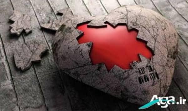 قلب شکسته و ناراحت