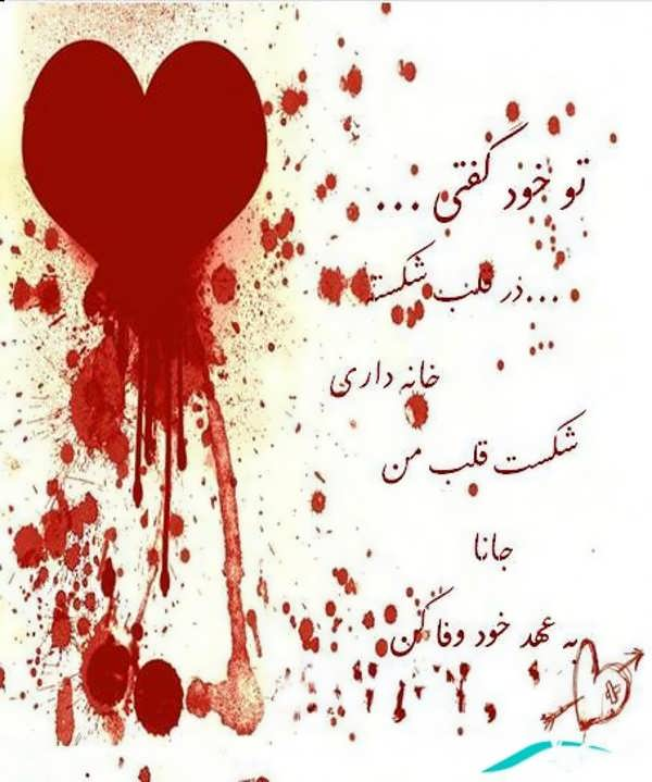 عکس قلب شکسته زیبا
