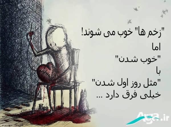 عکس زیبای قلب شکسته