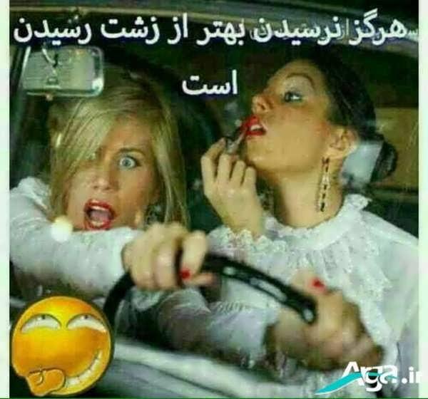 عکس خنده دار دختر خانم ها