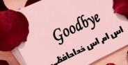اس ام اس خداحافظی