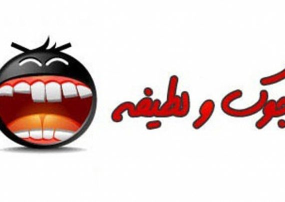 لطیفه خنده دار