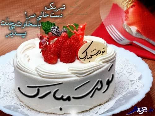 عکس جدید تولدت مبارک