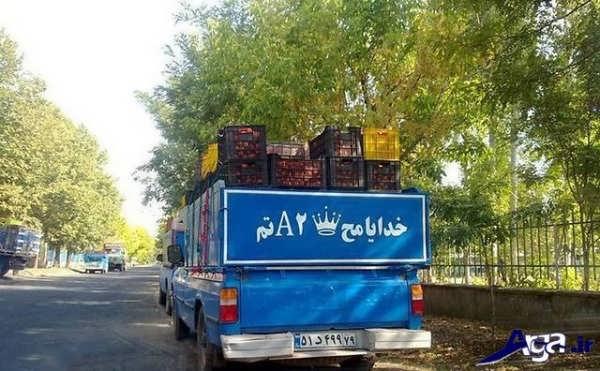 عکس طنز ایرانی