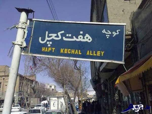 عکس های خنده دار ایرانی