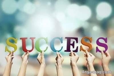 پیامک های جالب درباره موفقیت