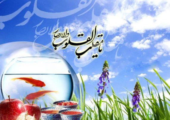پیام تبریک عید نوروز 95
