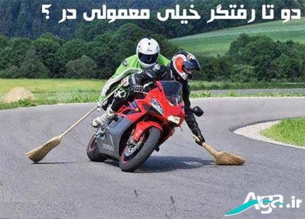 عکسی خنده دار از موتورسواران