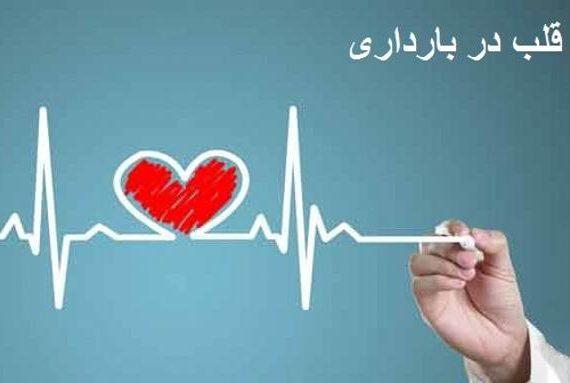 تپش قلب در بارداری