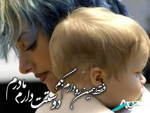 عکس مادر عاشقانه دلنشین