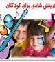 شعرهای شاد و زیبای کودکان