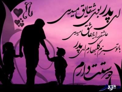 تبریک تولد به پدر