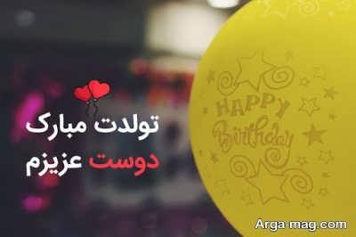 تبریک تولد دوست با جملاتی ناب