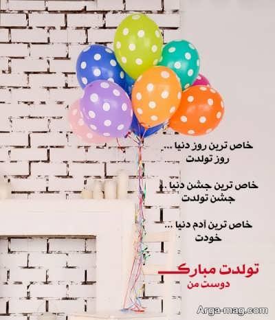 تبریک تولد دوست با جملاتی خواندنی