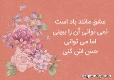 متن عارفانه دلنشین
