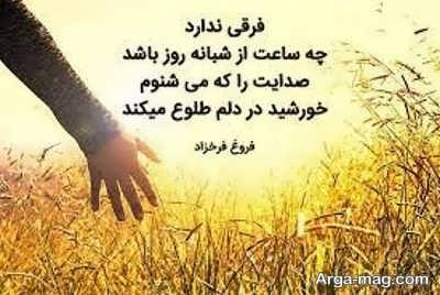 اشعاری خواندنی از فروغ فرخزاد