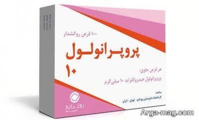 نکاتی در مورد داروی propranolol