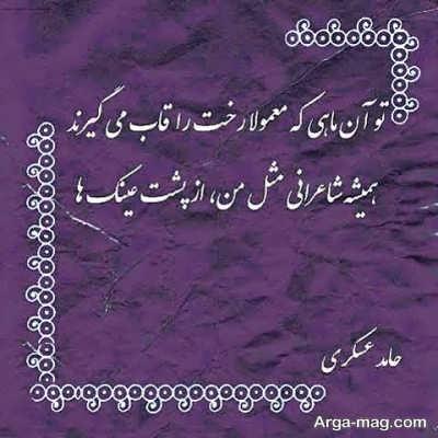 شعر عاشقانه حامد عسگری