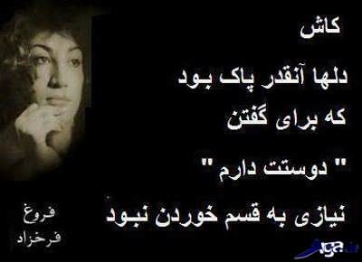 عکس نوشته شعر فروغ فرخزاد