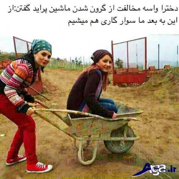 عکس طنز خفن دختران