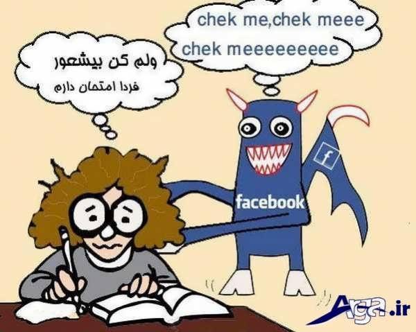 عکس طنز خفن فیسبوک
