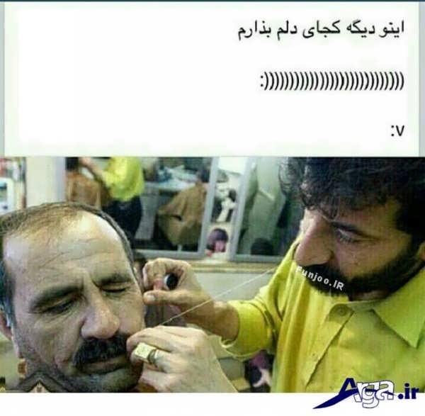 عکس طنز آرایش مردان