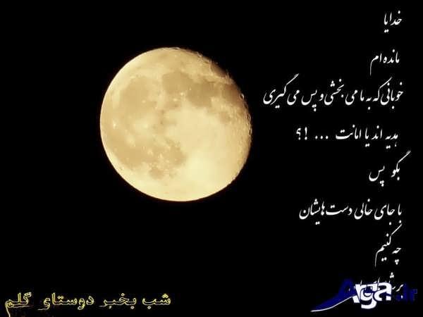 عکس شب بخیر زیبا و احساسی