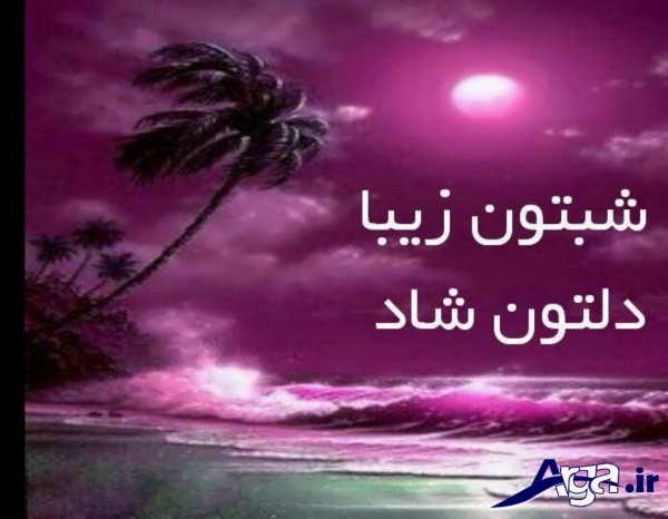 عکس شب بخیر فارسی