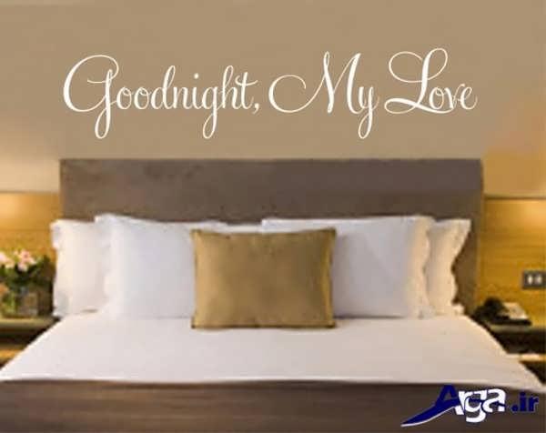 عکس شب بخیر تختخواب