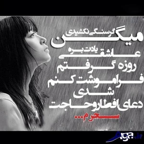 عکس نوشته های دلتنگی دخترک زیر باران