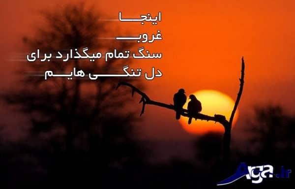 عکس نوشته های دلتنگی غروب
