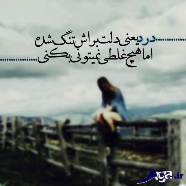 عکس نوشته های دلتنگی دخترک زیبا