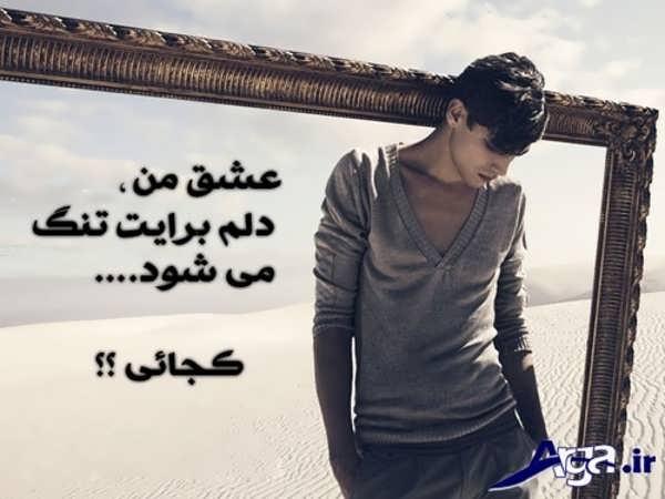 عکس نوشته های دلتنگی پسر