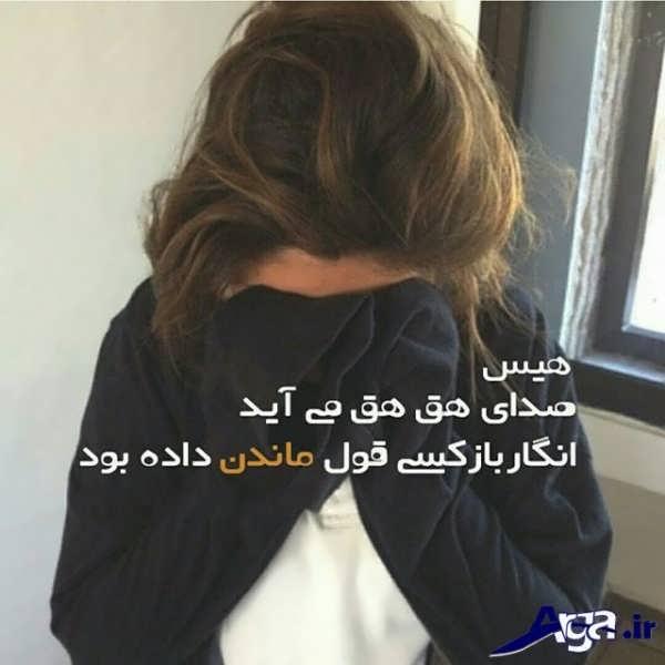 تصاویر عاشقانه غمگین دختر گریان
