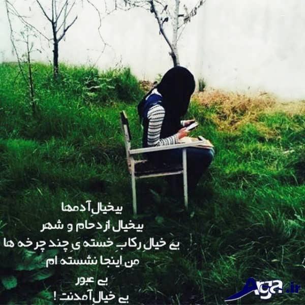 تصاویر عاشقانه غمگین دختر در طبیعت
